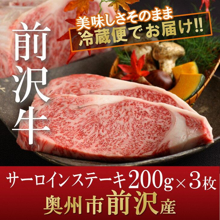 【ふるさと納税】前沢牛サーロインステーキ3枚セット[U035]