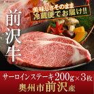 【ふるさと納税】前沢牛サーロインステーキ3枚セット
