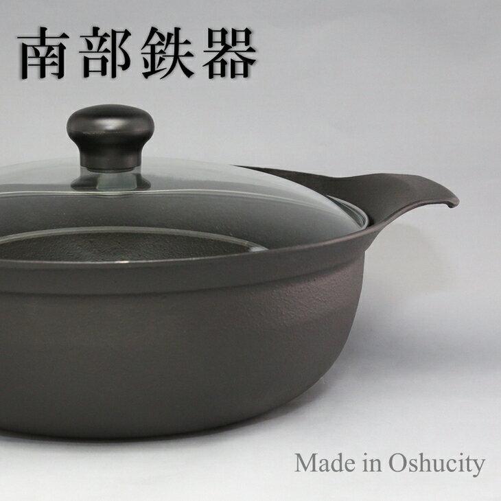 【ふるさと納税】南部鉄器 煮込み鍋 深型(ガラス蓋)12月31日まで[Y006]