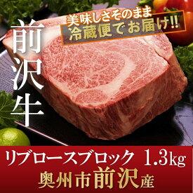 【ふるさと納税】お好きなカット選べます!前沢牛リブロース ブロック1.3kg【冷蔵発送★お届け日指定をお忘れなく!】 ブランド牛肉[U073]