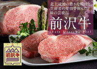 【ふるさと納税】前沢牛フィレステーキ2枚セット
