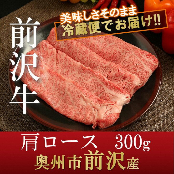 【ふるさと納税】前沢牛肩ロース(300g)[U038]