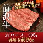 【ふるさと納税】前沢牛肩ロース(300g)