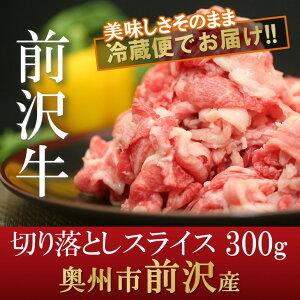 【ふるさと納税】前沢牛切り落としスライス(500g)[U040]