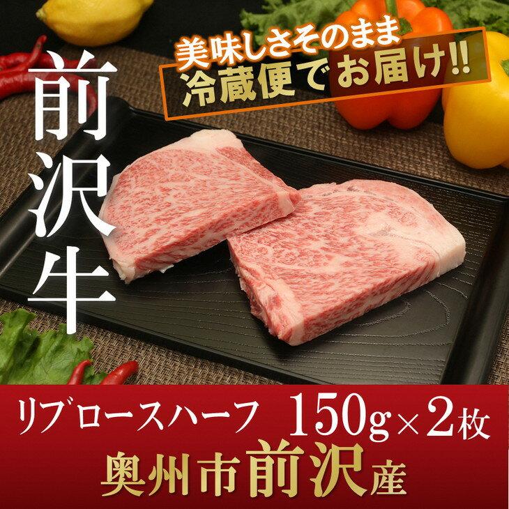 【ふるさと納税】前沢牛リブロースハーフステーキ2枚セット[U041]