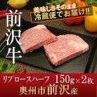 【ふるさと納税】前沢牛リブロースハーフステーキ2枚セット