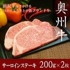【ふるさと納税】奥州牛サーロインステーキ2枚セット
