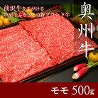 【ふるさと納税】奥州牛モモ(500g)