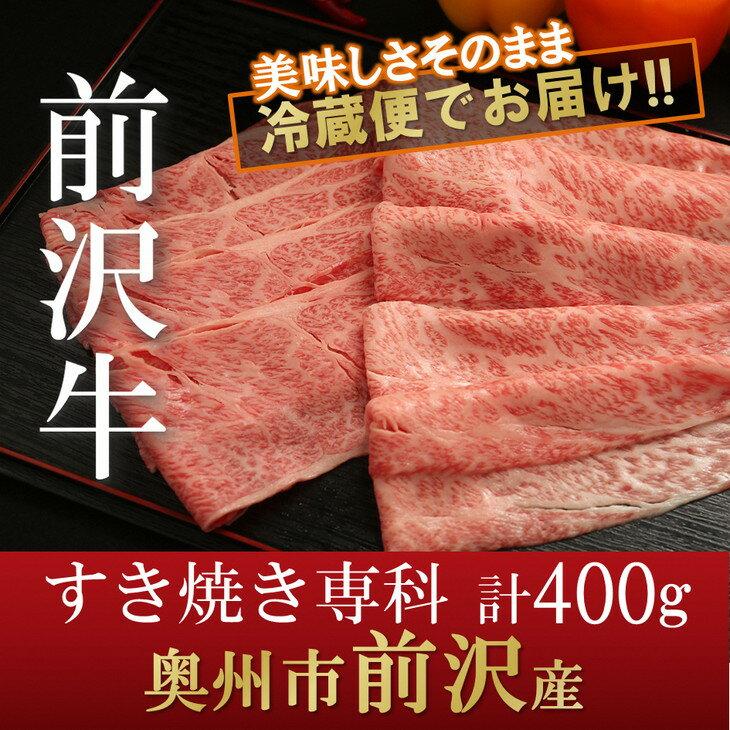 【ふるさと納税】前沢牛すき焼き専科(肩ロース200g・モモ200g)[U046]