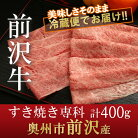 【ふるさと納税】前沢牛すき焼き専科(肩ロース200g・モモ200g)