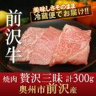 【ふるさと納税】前沢牛贅沢三昧《焼肉》(カルビ100g・上カルビ100g・ロース100g)
