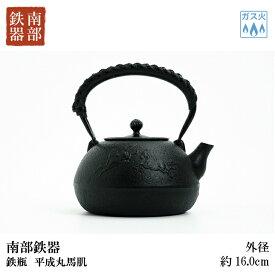 【ふるさと納税】南部鉄器 鉄瓶 平成丸馬肌 革ハンドル仕様[AK08]