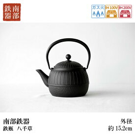 【ふるさと納税】南部鉄器 鉄瓶 八千草 1.2L[Z018]