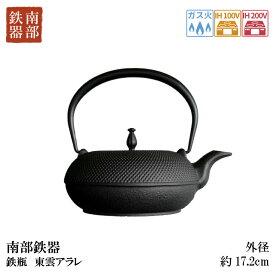 【ふるさと納税】南部鉄器 鉄瓶 東雲アラレ 1L[Z019]