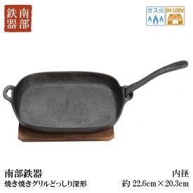 【ふるさと納税】南部鉄器 焼き焼きグリルどっしり深形[Z022]