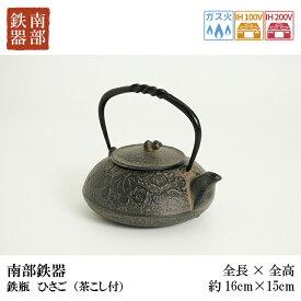 【ふるさと納税】南部鉄器 鉄瓶 ひさご (茶こし付き)[AK03]