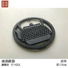 【ふるさと納税】南部鉄器 鍋敷き てつびん[AK04]