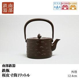 【ふるさと納税】南部鉄器 鉄瓶 桜皮寸筒1リットル[BS26]