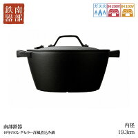 【ふるさと納税】南部鉄器40年のロングセラー洋風煮込み鍋