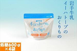 【ふるさと納税】岩手牛乳 イーハトーブのおくりもの低糖4袋