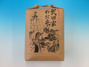 【ふるさと納税】農薬・化学肥料不使用!合鴨農法の武田家のお米 ひとめぼれ(玄米)25kg
