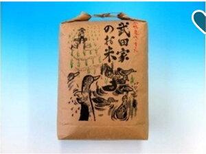【ふるさと納税】農薬・化学肥料不使用!合鴨農法の武田家のお米 ひとめぼれ(玄米)15kg