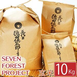 【ふるさと納税】 ◆数量限定◆ あきたこまち 玄米 10kg 10キロ 岩手県 雫石町 米 産地直送 送料無料 AD-004