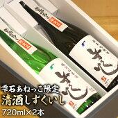 C-006あねっこ限定「清酒しずくいし」2本セット【特別純米酒&純米吟醸酒】