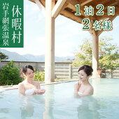 D-001休暇村岩手網張温泉「ペア宿泊券」【2食付き】