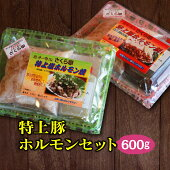 I-002さくら亭「特上豚ホルモンセット」600g【鍋・塩焼き用】