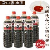K-002宮田醤油店「本醸造キボシ特級醤油」6本セット