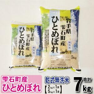 【ふるさと納税】 ◆精米◆ ひとめぼれ 7kg 乾式無洗米 岩手県 雫石町 米 産地直送 送料無料 O-004