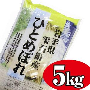 【ふるさと納税】 ◆精米◆ ひとめぼれ 5kg 5キロ 岩手県 雫石町 米 産地直送 送料無料 O-013