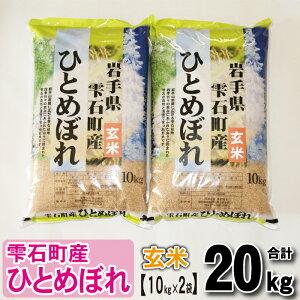 【ふるさと納税】 ◆玄米◆ ひとめぼれ 20kg 20キロ 岩手県 雫石町 米 産地直送 送料無料 O-007