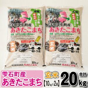 【ふるさと納税】 ◆玄米◆ あきたこまち 20kg 20キロ 岩手県 雫石町 米 産地直送 送料無料 O-008