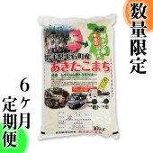 O-021数量限定「あきたこまち」精米10kg×1袋【定期便:6ヶ月】