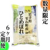 O-022数量限定「ひとめぼれ」精米10kg×1袋【定期便:6ヶ月】