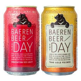 【ふるさと納税】 ◆地ビール◆ ベアレンビール 「THE DAY」(2種) 飲み比べセット 岩手県 雫石町 ビール 酒 送料無料 Q-009
