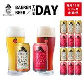 Q-015ベアレン醸造所「THEDAY」飲み比べ12本/3ヶ月定期便【缶ビール】