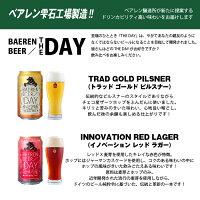 Q-009ベアレン醸造所「THEDAY」2種飲み比べセット【缶ビール】