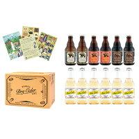 Q-004ベアレンビール&リンゴの果実酒(無添加)&いわての絵ハガキセット【岩手の地ビール】