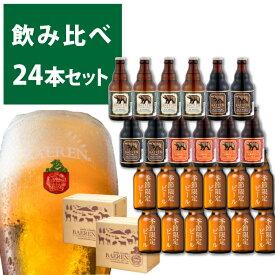 【ふるさと納税】 ◆地ビール◆ ベアレンビール 飲み比べ 24本セット 岩手県 雫石町 ビール 酒 送料無料 Q-003