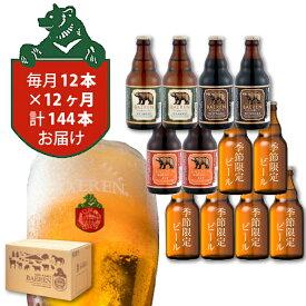 【ふるさと納税】 ◆地ビール◆ ベアレンビール 飲み比べ 12本 毎月計12回お届け 総計144本 岩手県 雫石町 ビール 酒 定期便 送料無料 Q-005