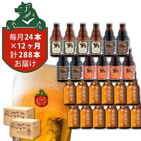 【ふるさと納税】 ◆地ビール◆ ベアレンビール 飲み比べ 24本 毎月計12回お届け 総計288本 岩手県 雫石町 ビール 酒 定期便 送料無料 Q-006