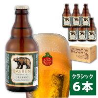 Q-011ベアレンビール「クラシック」6本セット【岩手の地ビール】