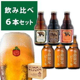 【ふるさと納税】 ◆地ビール◆ ベアレンビール 飲み比べ 6本セット 岩手県 雫石町 ビール 酒 送料無料 Q-001