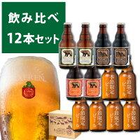 】Q-002ベアレンビール「飲み比べ12本セット」【岩手の地ビール】