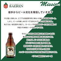 Q-001ベアレンビール「飲み比べ6本セット」【岩手の地ビール】