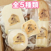W-001雫石チーズ工房「ふるさと納税セット」