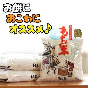 【ふるさと納税】 ◆モチ米◆ ヒメノモチ 3kg 3キロ (1kg×3袋) 岩手県 雫石町 米 もち米 産地直送 送料無料 A-009